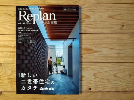 Replan北海道掲載